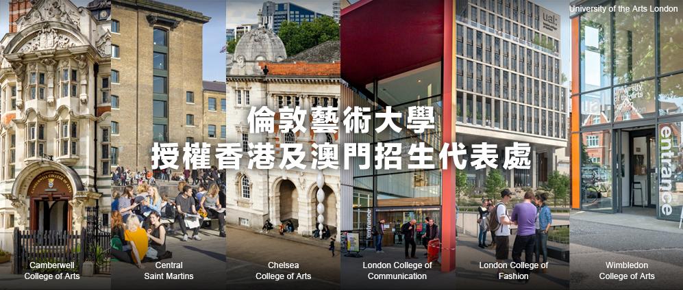 伦敦艺术大学授权香港及澳门招生代表处