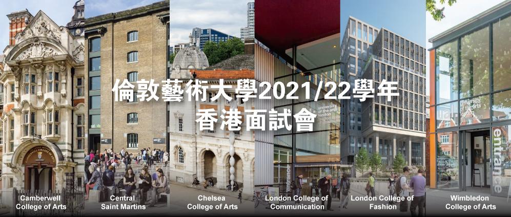 倫敦藝術大學香港3月面試會 | 立即報名